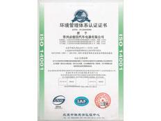 必能信环境管理体系认证证书