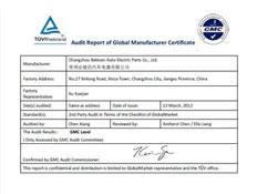 必能信GMC认证证书